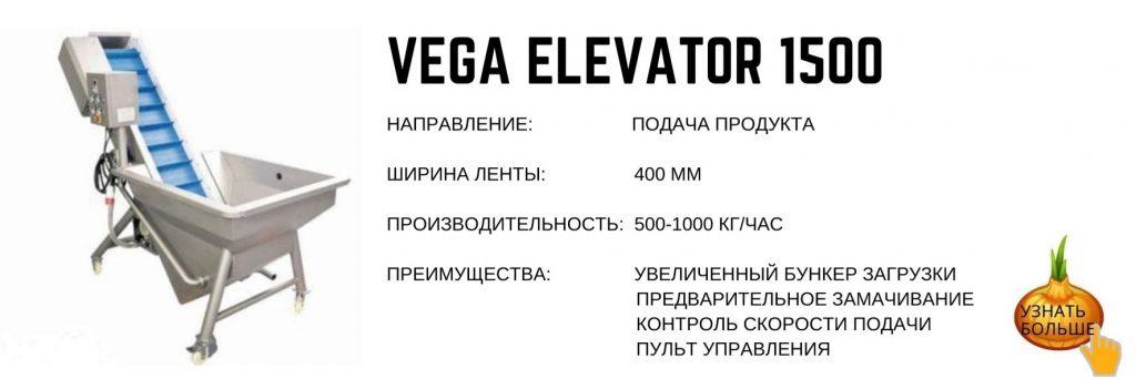 Подающий элеватор-транспортер Vega Elevator 1500