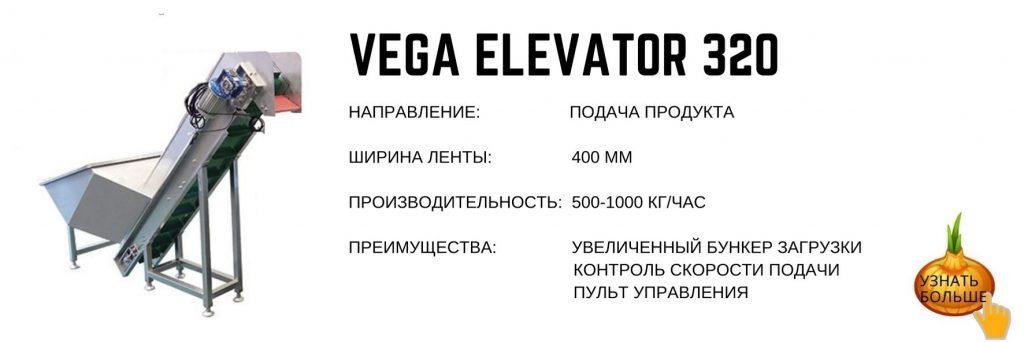 Подающий элеватор-транспортер Vega Elevator 320