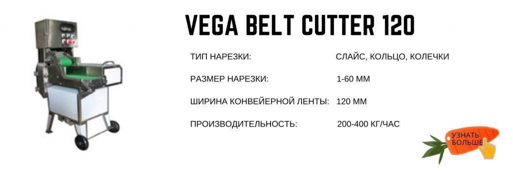 Vega Belt Cutter 120 промышленная овощерезка нарезка кубиками