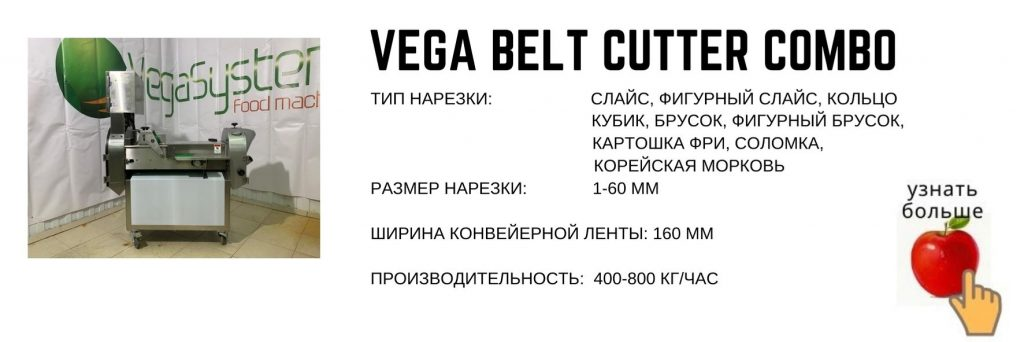 Vega Belt Cutter Combo промышленная овощерезка нарезка слайсом
