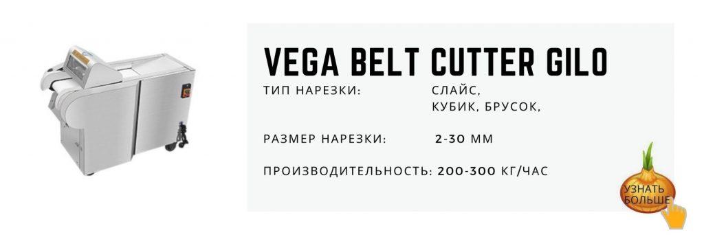 Vega Belt Cutter Gilo промышленная овощерезка нарезка кубиками