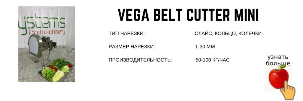 Vega Belt Cutter Mini промышленная овощерезка нарезка слайсом