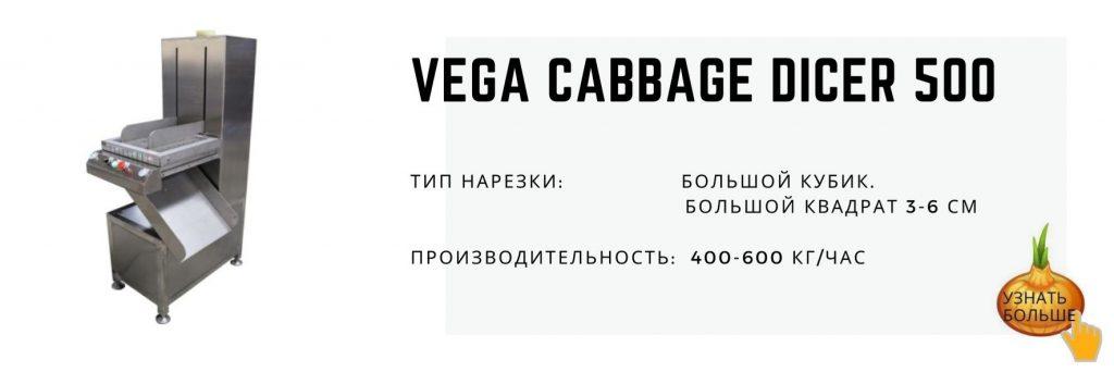 Vega Cabbage Dicer 500 промышленная овощерезка нарезка кубиками