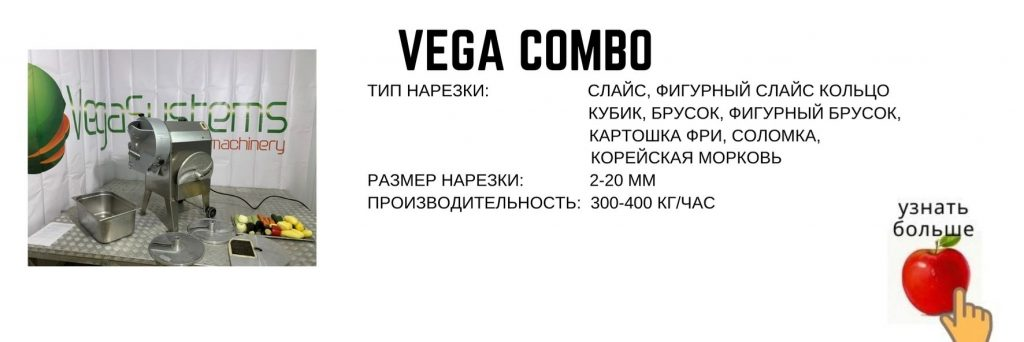 Vega Combo промышленная овощерезка нарезка кубиками