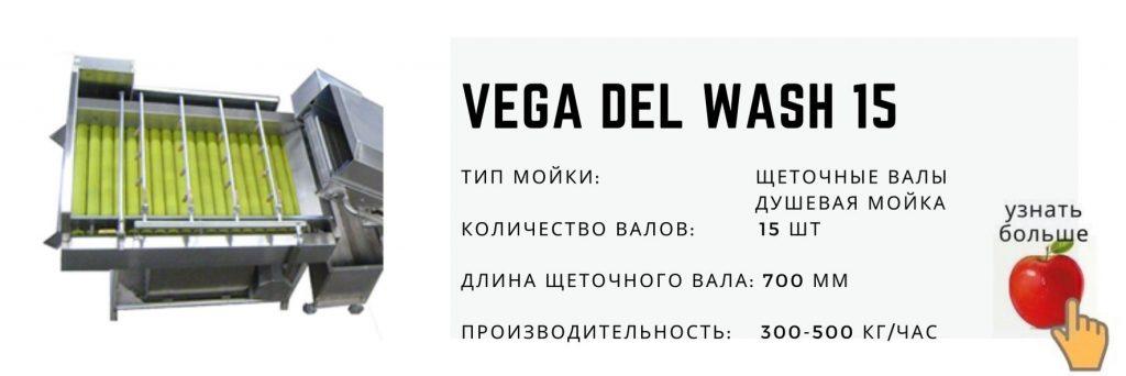 Vega Del wash 15 мойка фруктов и ягод деликатная мойка
