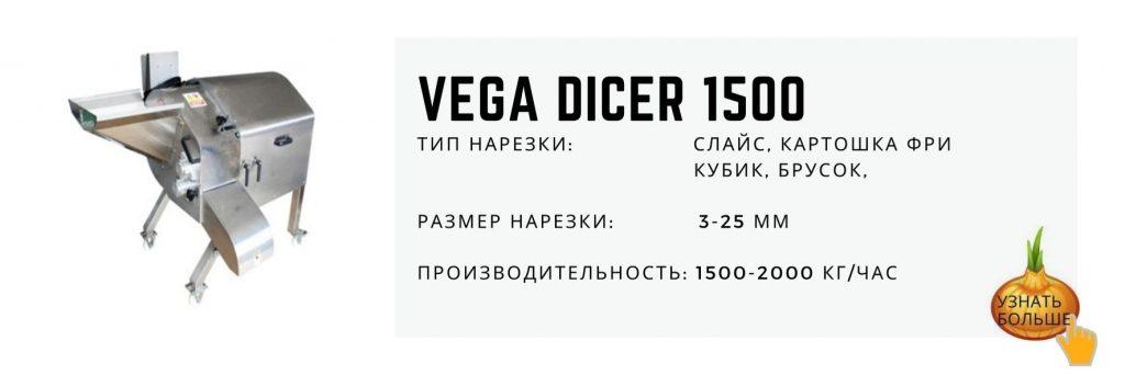 Vega Dicer 1500 промышленная овощерезка нарезка кубиками