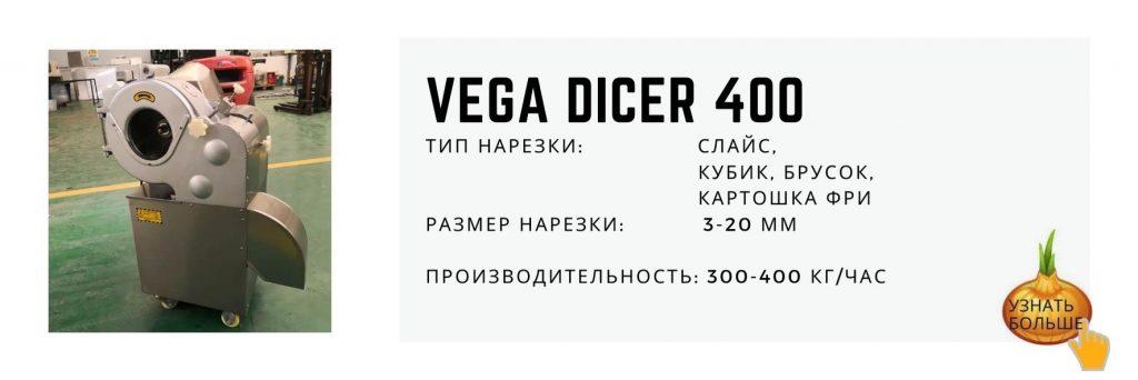 Vega Dicer 400 промышленная овощерезка нарезка кубиками