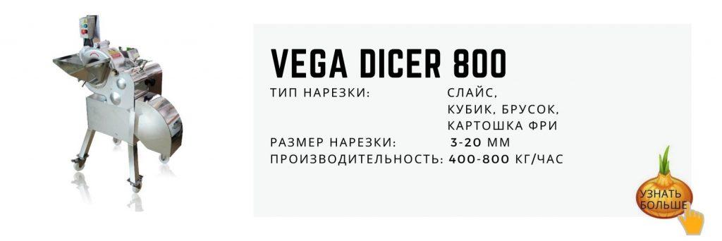 Vega Dicer 800 промышленная овощерезка нарезка кубиками