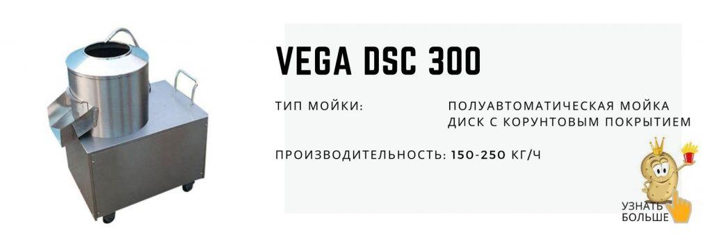 Vega DSC 300 мойка овощей очистка картофеля