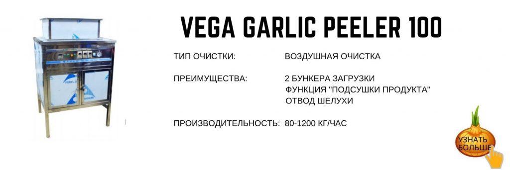 Vega Garlic Peeler 100 чистка чеснока очищенный чеснок
