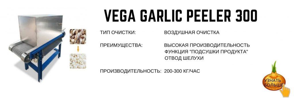 Vega Garlic Peeler 300 чистка чеснока очищенный чеснок