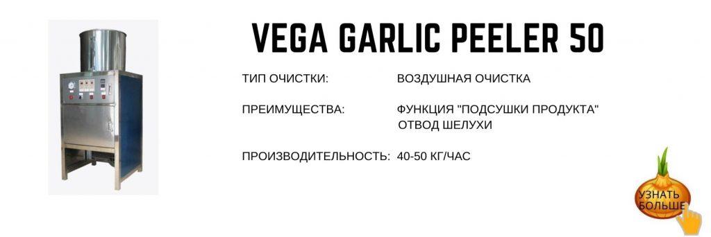 Vega Garlic Peeler 50 чистка чеснока очищенный чеснок
