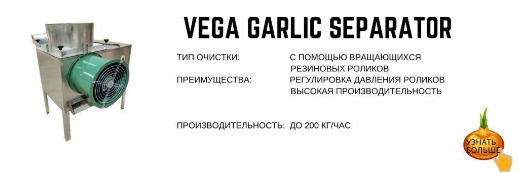 Vega Garlic SEPARATOR разделение чеснока на зубчики