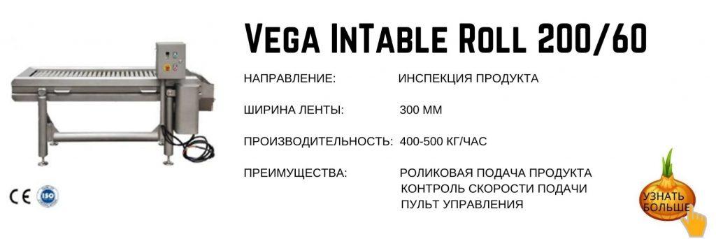 Vega InTable Roll 200 инспекционный стол