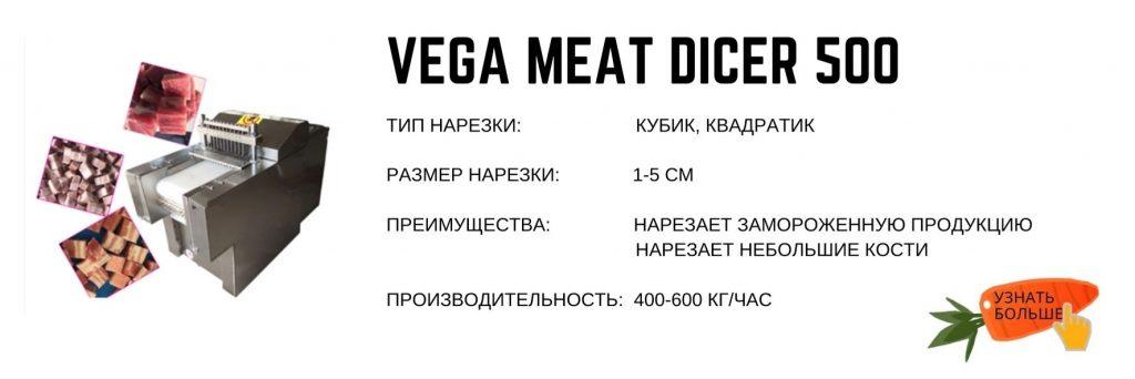 Vega Meat Dicer 500 нарезка кубиками мясо рыба курица