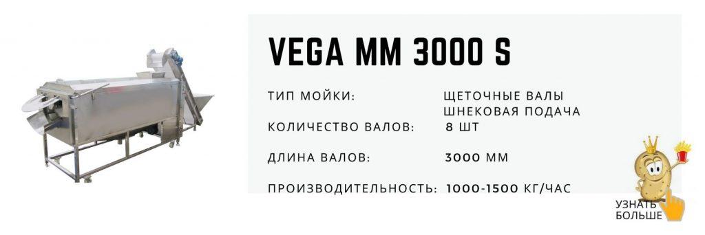 Vega MM 3000 S мойка и полировка корнеплодов