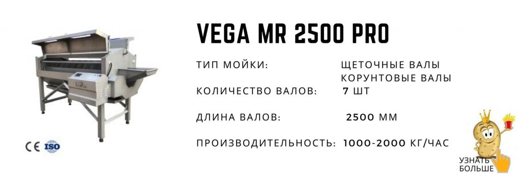 Vega MR 2500 Pro моечная машина мойка корнеплодов