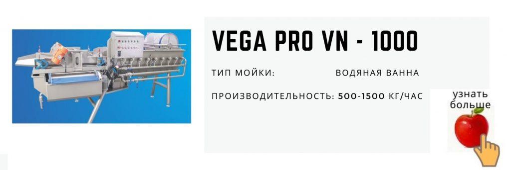 Vega Pro VN – 1000 водяная ванна мойка ягод