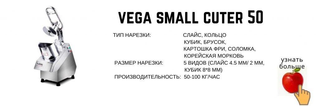 Vega Small Cutter 50 овощерезка нарезка кубиками
