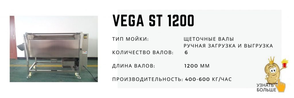 Vega ST 1200 ашина для мойки и полировки корнеплодов