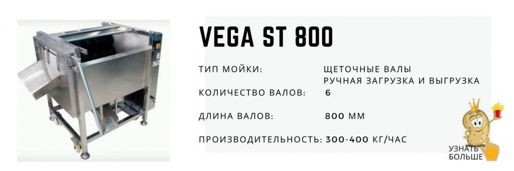 Vega ST 800 машина для мойки и полировки корнеплодов