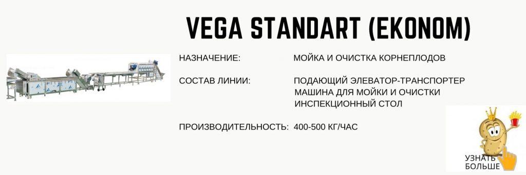 Vega Standard (эконом вариант) мойка и очистка корнеплодов