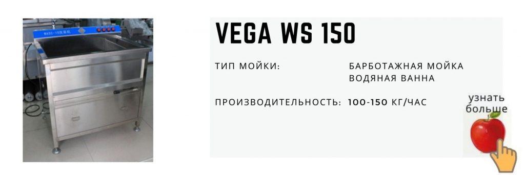 Vega WS 150 мойка фруктов деликатная мойка