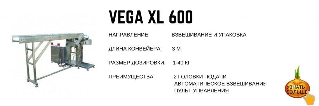Vega XL 600 весовой дозатор