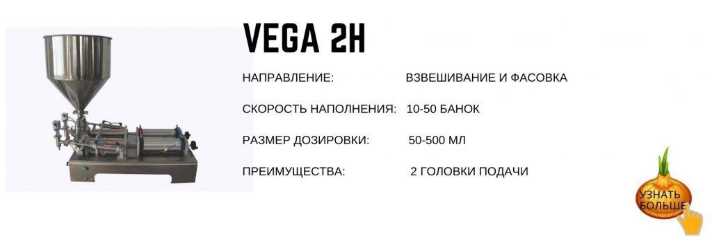 Дозатор для густых ликвидных продуктов Vega 2H
