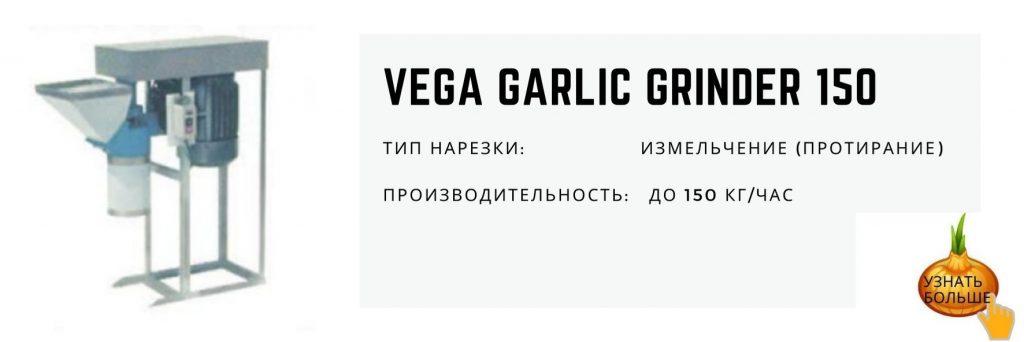 Vega Garlic Grinder 150 измельчение чеснока
