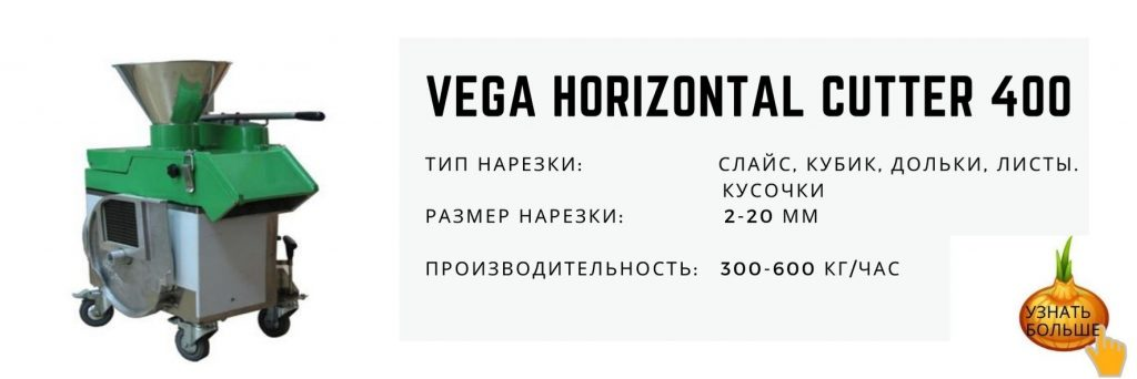 Vega Horizontal cutter 400 нарезка кубиками Овощерезка