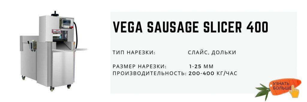 слайсер Vega Sausage Slicer 400 нарезка колбасы, сосисок
