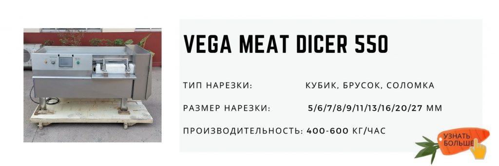 Vega Meat Dicer 550 нарезка кубиками мяса
