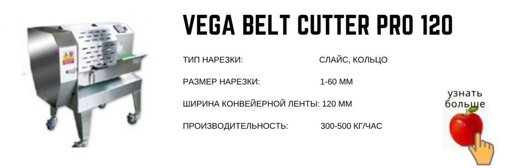 Овощерезка Vega Belt Cutter Pro 120