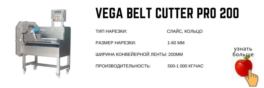 Овощерезка Vega Belt Cutter Pro 200