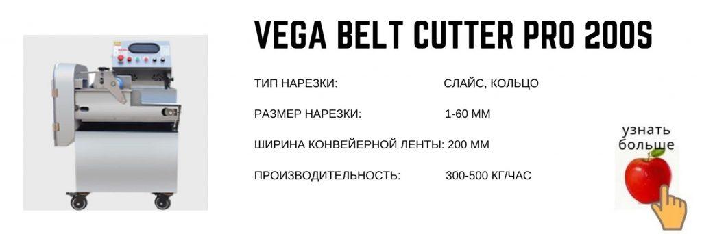 Овощерезка Vega Belt Cutter Pro 200S